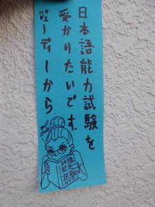 "People usually write wishes (お願い) for Tanabata and tie them to a bamboo branch. My wish this year: ""I want to pass the Japanese Language Proficiency Exam""."