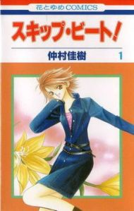 Skip-Beat!_cover_vol01