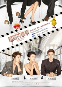Skipbeat_officialpromoposter